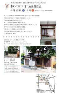 150910柿ノ木ノ下